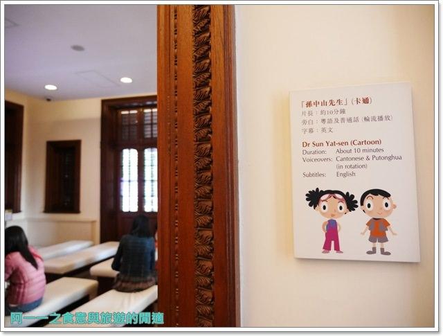 香港中環景點孫中山紀念館古蹟國父博物館image061