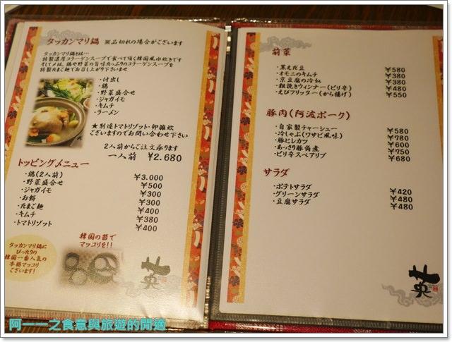 京都美食.豚涮涮鍋英.吃到飽.火鍋.德島阿波豬.阿波尾雞.日本旅遊image014
