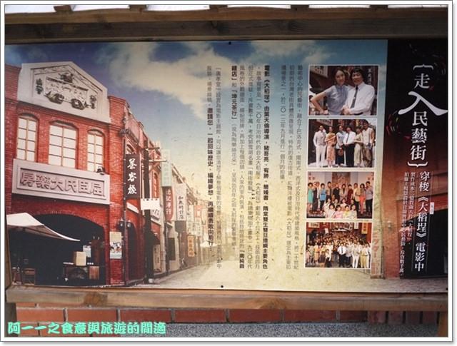 image205宜蘭傳藝中心大稻埕