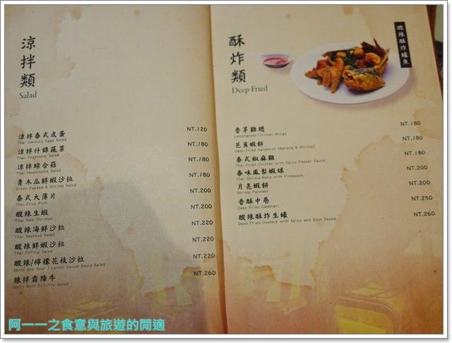 士林夜市美食FB食尚曼谷捷運士林站老屋泰式料理老宅夜店調酒image021