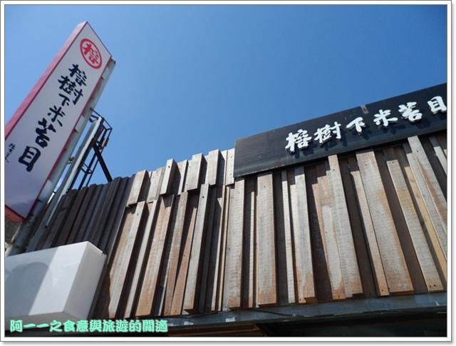 台東小吃榕樹下米苔目東鼎牛肉麵image001