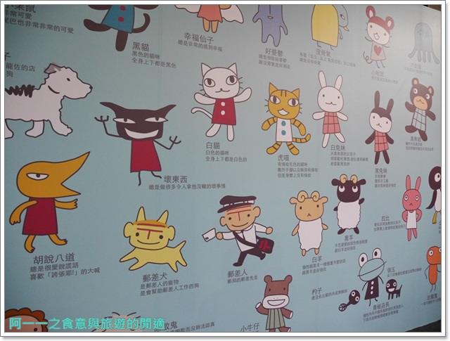 阿朗基愛旅行aranzi台北華山阿朗佐特展可愛跨年image008