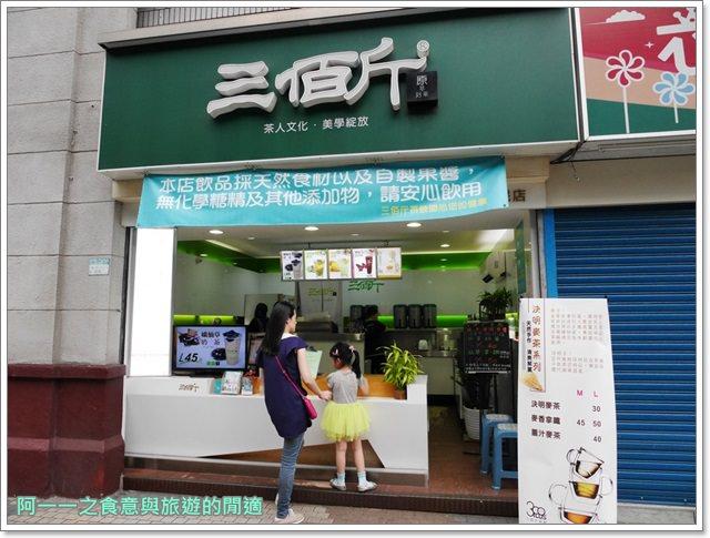 捷運南京三民站美食.手搖飲料.松山區.三佰斤.天然手工果醬image004