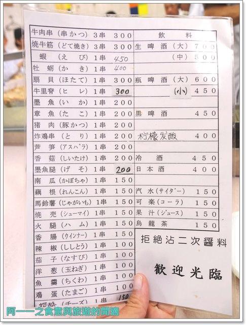 大阪通天閣美食.八重勝炸串.醬汁.小吃.新世界image015