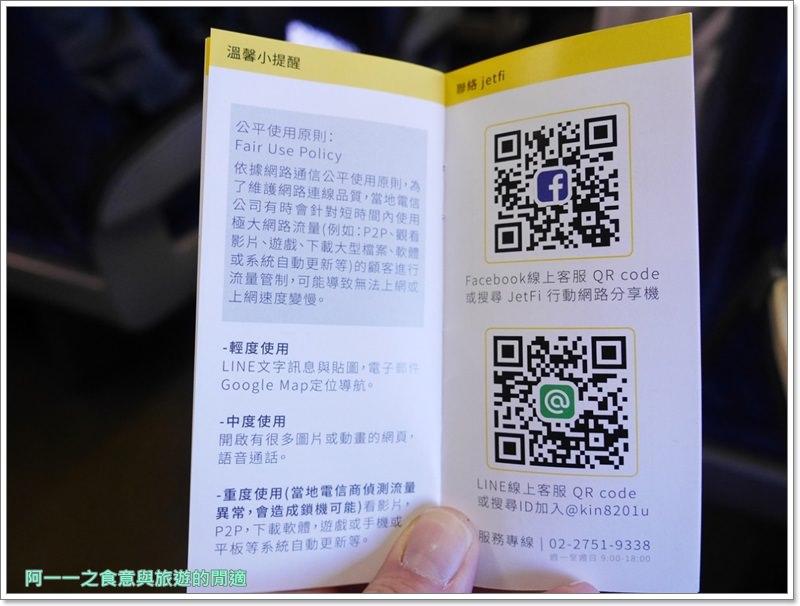jetfi.東京上網.無限網路.分享器.行動上網image013