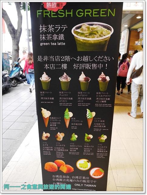 捷運中山站美食.下午茶.源吉兆庵.抹茶甜點.霜淇淋.日式甜點image004