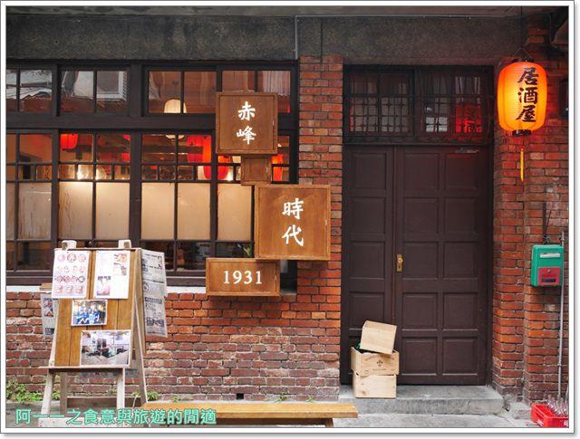 捷運中山站美食.赤峰街.時代1931居食屋.老屋餐廳.日式料理.聚餐image002