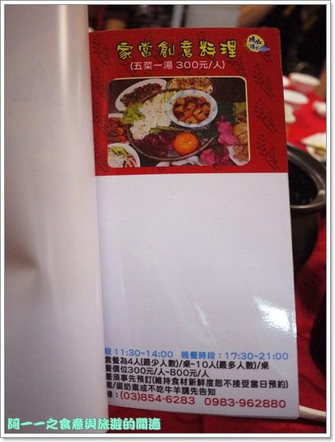 花蓮吉安美食火鍋無菜單料理後山糧倉image007