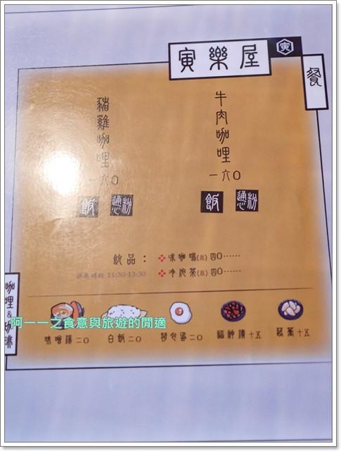 捷運信義安和站美食寅樂屋咖哩咖啡薑汁巧克力老店image019