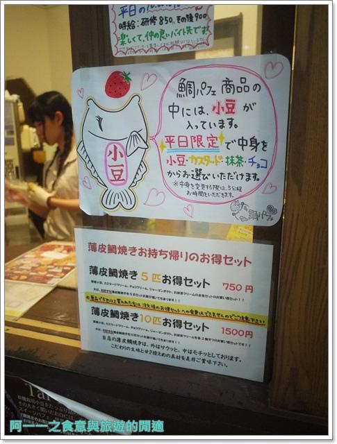 鯛魚燒聖代日本旅遊海濱幕張美食甜點image011