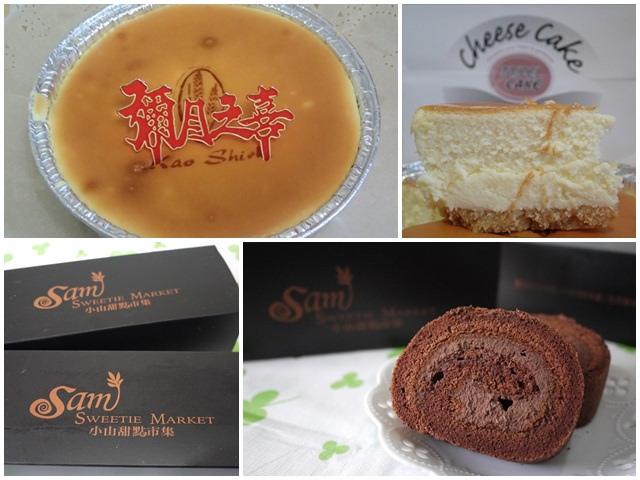 宅配美食 小山甜點市集 瑞士捲&高仕蛋糕 重乳酪蛋糕~團購輕鬆享甜點