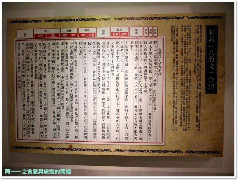 高雄旅遊.鳳山景點.鳳儀書院.大東文化藝術中心image041