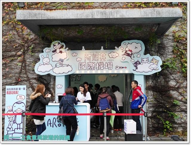 阿朗基愛旅行aranzi台北華山阿朗佐特展可愛跨年image004