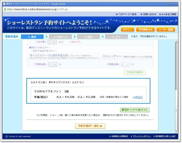 日本東京迪士尼門票購買午餐秀預約image016