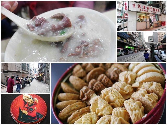 香港美食伴手禮珍妮曲奇生記粥品專家小吃人氣排隊店page