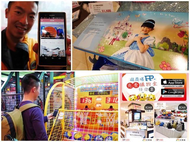 好康app 京華城 FootPoint踩點趣 免費下載/教學~逛街還可集點換禮物