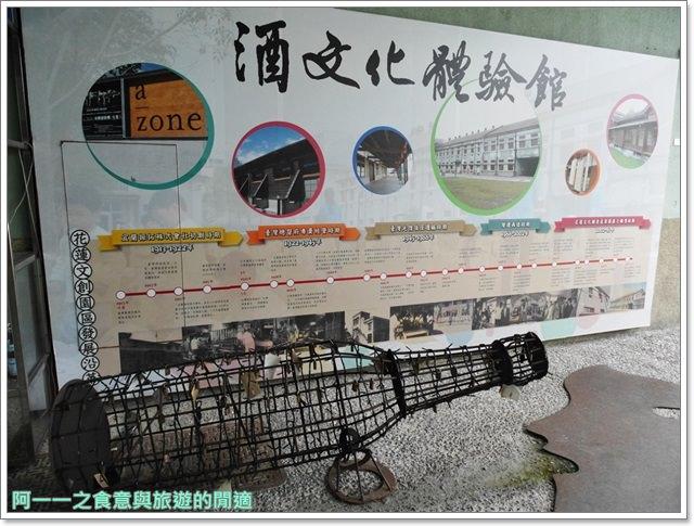 花蓮旅遊文化創意產業園區酒廠古蹟美食伴手禮image020