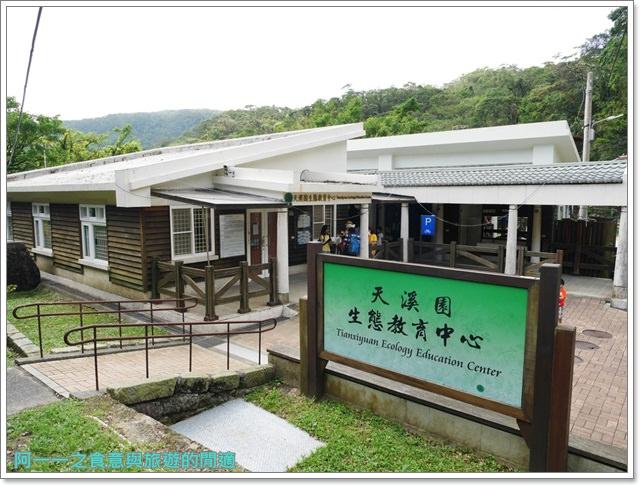 天溪園生態教育中心.陽明山國家公園.親子旅遊.台北好去處image003