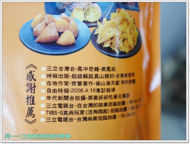 台東美食伴手禮食尚玩家楊記地瓜酥台東小房子鋪漢堡簡餐老宅image053