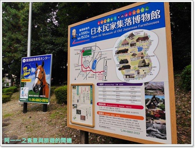 大阪親子景點.日本民家集落博物館.服步綠地.古蹟.老屋image008