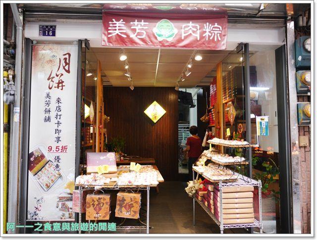 新竹美食.中秋月餅禮盒.美芳餅舖.肉粽.喜餅.伴手禮image007