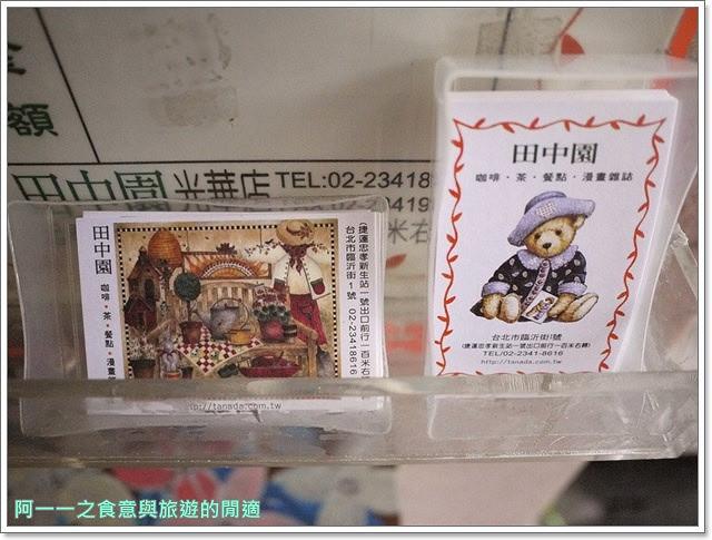 捷運忠孝新生站華山光華商場美食田中園飲料簡餐image025