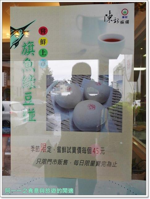 台東伴手禮陳記麻糬旗魚麻糬老店甜點美食image004