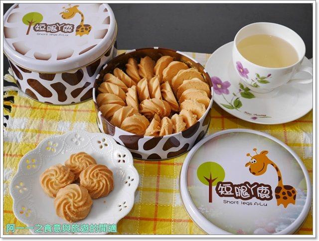 台中下午茶.短腿阿鹿.阿鹿餅感.珍妮曲奇.彌月禮盒image016