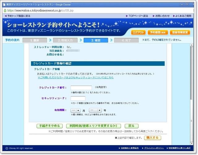 日本東京迪士尼門票購買午餐秀預約image019
