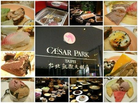 愜意又豪華的午後時光~台北凱撒大飯店咖啡園 下午茶Buffet