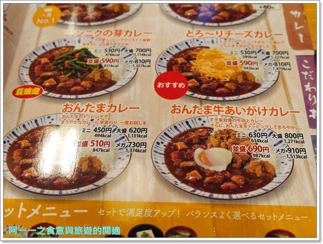 すき家.Sukiya.京都神戶美食. 鰻魚飯.漢堡排.平價image030