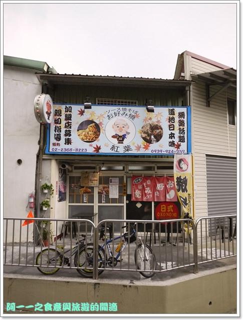 台北捷運古亭站美食日式料理大阪燒愛好燒紅葉image007