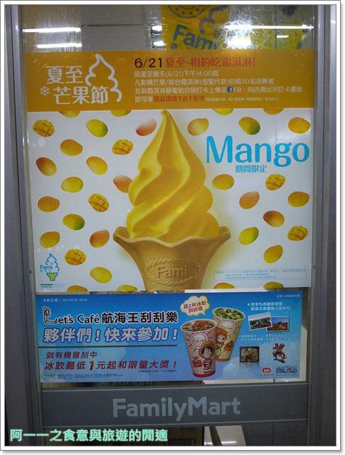 全家芒果霜淇淋image029