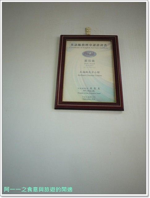 台東美食小吃正海城北方小館蔥油餅酸菜白肉鍋image006