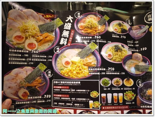 台北車站美食屯京拉麵炸豬排image013