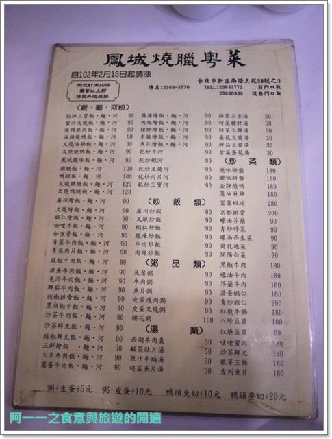 捷運公館站美食老店小吃鳳城燒臘台一牛奶大王酒釀湯圓image007