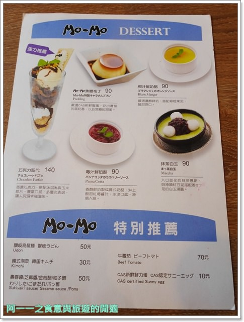 捷運忠孝復興站美食.吃到飽.壽喜燒.momo.paradise.聚餐image012