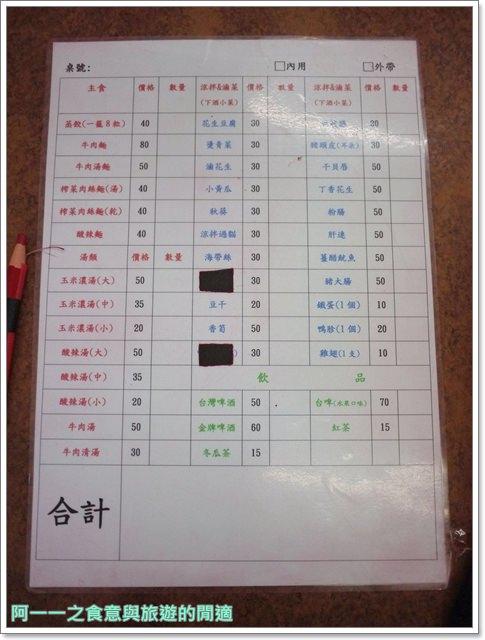 台東美食老店蕭氏蒸餃牛肉麵大胃王image007