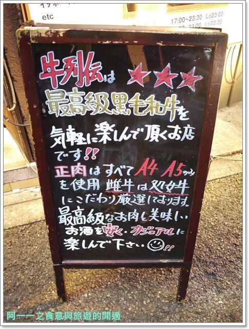 日本東京美食旅遊和牛燒肉牛列傳水道橋image004