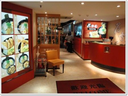 清甜的豚骨湯頭~凱薩飯店地下街 名古屋定食專門店(已歇業)