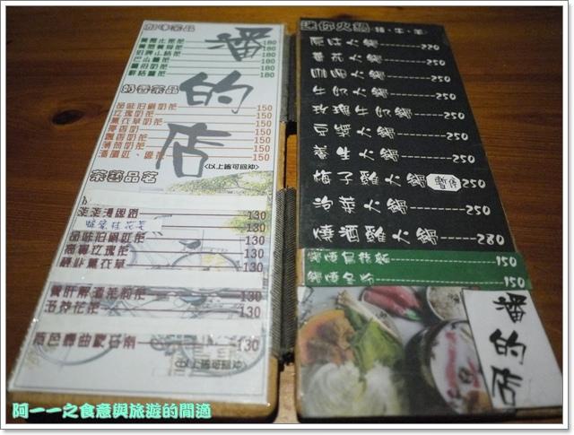 台東池上美食潘的店下午茶火鍋image041