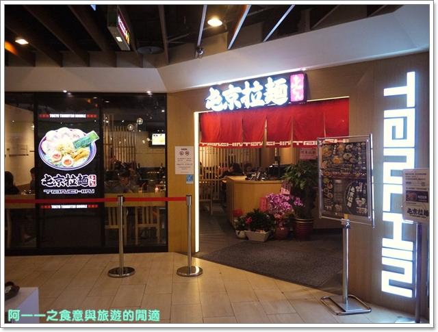 台北車站美食屯京拉麵炸豬排image001
