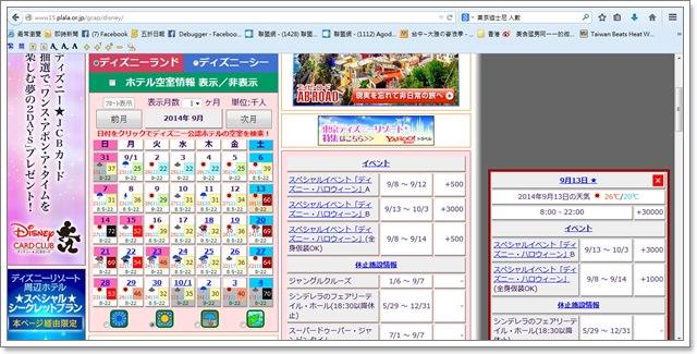 日本東京迪士尼門票購買午餐秀預約image001