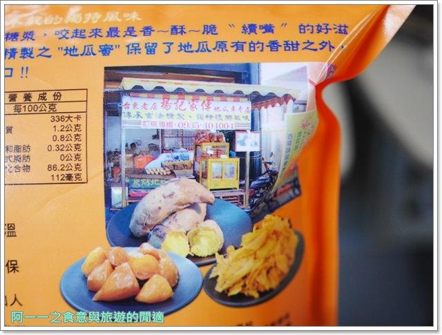 台東美食伴手禮食尚玩家楊記地瓜酥台東小房子鋪漢堡簡餐老宅image052
