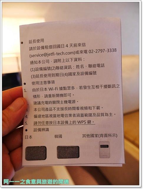 日本無線上網jetfi行動上網分享器關西自助旅遊wifiimage011