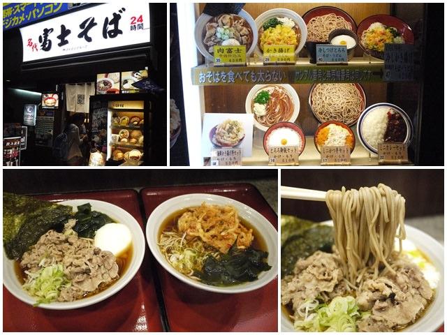 日本東京旅遊美食名代富士蕎麥麵そば平價拉麵24小時宵夜page