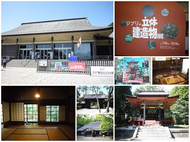 日本江戶東京建築園吉卜力立體建造物展自助page