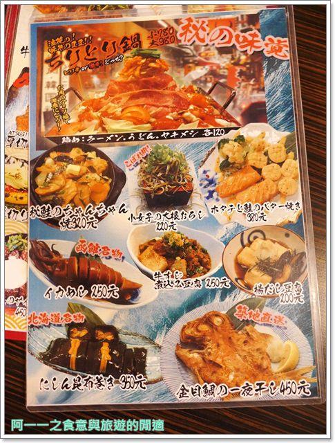 吞兵衛居酒屋.捷運中山站必吃美食.日式料理.聚餐.包場image027