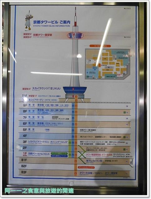 京都車站.京都塔.kyoto-tower.關西旅遊.日本image013