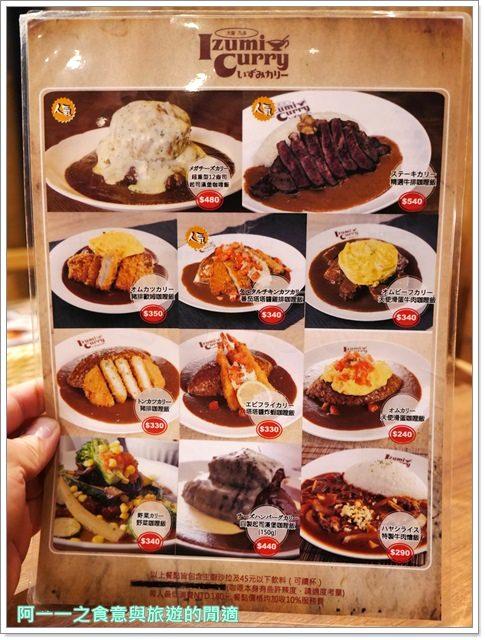 台北車站美食.京站.Izumi-Curry.咖哩.大阪.巨無霸.漢堡排image010